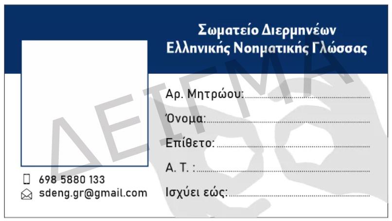 Member-Card-1-Deigma